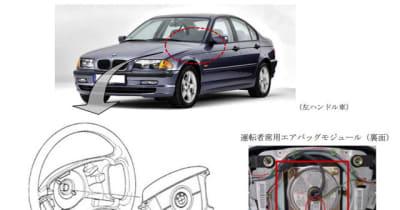 BMW 3シリーズ 9車種1万1000台、エアバッグ不具合で再リコール
