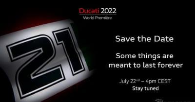 ドゥカティ、新型車を発表へ 7月22日