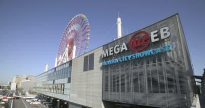 東京・お台場のMEGA WEBが2021年12月31日で閉館へ。パレットタウン各館の閉館にともない