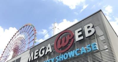 トヨタの体験型テーマパーク「MEGA WEB」、12月31日閉館決定
