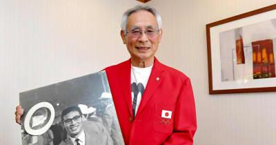 十種競技・鈴木章介さん 64年オリンピアン感慨 忘れられない歓声 誇りを胸に行進