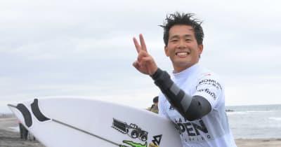サーフィン代表・大原洋人 地元五輪で「金メダル目標」 会場は両親と通った海岸