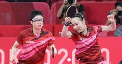 水谷隼、伊藤美誠組、第1ゲーム落とす 卓球初の金メダルへ第1シード中国ペアと対戦