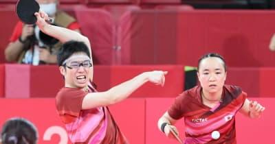 水谷隼、伊藤美誠組、金メダル賭け最終7ゲームへ 第6ゲーム失い、3-3に