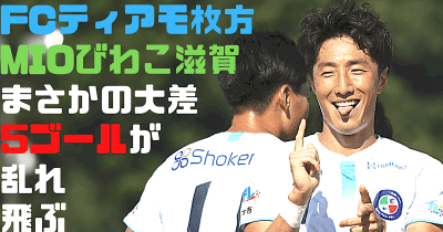 ティアモ枚方、MIOびわこ滋賀に「5ゴール勝利」の試合に直撃取材した