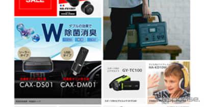 JVCケンウッド、公式オンラインストアをリニューアル…各ブランドの商品・ソリューションを幅広く販売