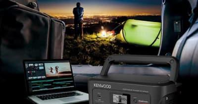 万能ポータブル電源、アウトドアやテレワークに活用 ケンウッドが発売へ