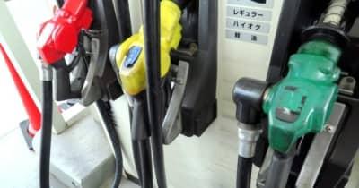 レギュラーガソリン、全国平均価格は8週連続上昇も中部や近畿ではやや値下がり