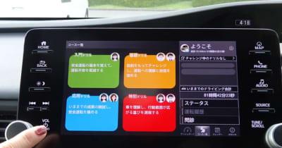 ホンダ「安全運転コーチングシステム」の実験車に同乗…リアルタイムの助言など自習支援