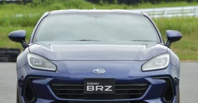 スバル 新型BRZが正式発表! 価格は308万円〜と初代モデルから30万円弱のアップで登場