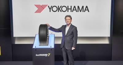 横浜ゴム、スタッドレスタイヤの新商品を4年ぶりに発売…新中期経営計画