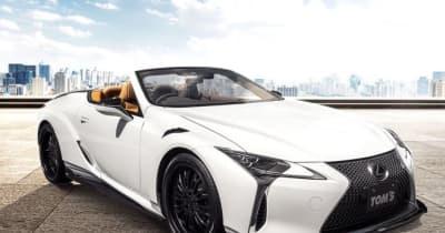 トムス、レーシングテクノロジーを注いだコンプリートカー『TOM'S レクサス LC500 コンバーチブル』を発表