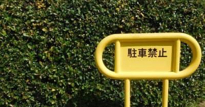 タイムズ、路上駐車ゼロをめざす啓発活動をオンラインで実施 8月9日はパークの日