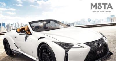 レクサスに1995万円のカスタムカー爆誕! レース技術を盛り込んだ贅沢過ぎるオープンスポーツカー「TOM'S レクサス LC500コンバーチブル」