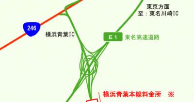 東名高速の料金所でコロナ陽性---首都高北西線への連続利用はETCのみ