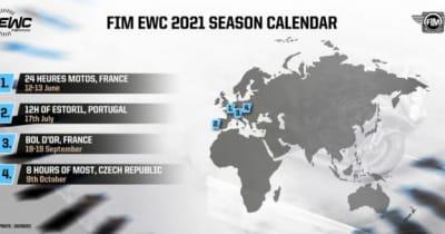 EWC:2021年カレンダー変更。鈴鹿8耐中止に伴い、第4戦モスト8時間を追加