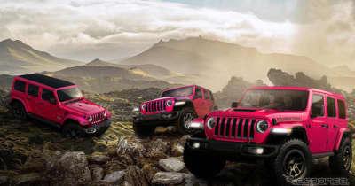 ジープ ラングラー に初のピンク系ボディ、11月まで米国で注文可能