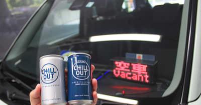 「#寝落ちるタクシー」走る…深夜移動が無料 8月30日から5日間限定、東京23区内