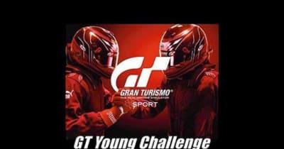 大学自動車部対抗eスポーツ大会『GT Young Challenge 2021』。予選はスーパーフォーミュラ最終戦が行われる鈴鹿で開催