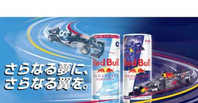 モータースポーツおなじみのレッドブルにF1マシンが描かれた限定デザイン缶が登場。キャンペーンも実施