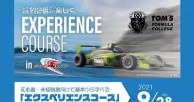 トムス・フォーミュラ・カレッジの初心者向け『エクスペリエンス・コース』第2回が、9月28日に富士スピードウェイで開催