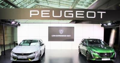 ライオンエクスペリエンス2021、プジョー体感イベント…新型 308 や 508PSE を先行展示