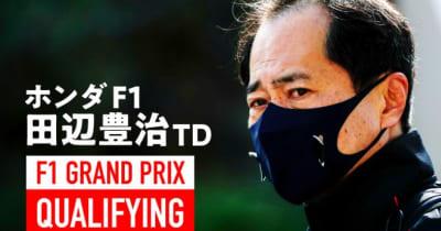 ホンダF1田辺TD予選後会見:ポール獲得に「PUの最適化が順調に進んでいる」角田への3基目投入はやりくりの一環