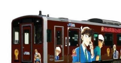 名探偵コナン列車に「新デザイン車両」が登場…JR西日本 山陰地区
