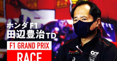ホンダF1田辺TDレース後会見:優勝、入賞を果たした3台を称賛。角田のPUトラブルは「早急に原因究明」