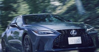 レクサス ISに2つの特別仕様車「Fスポーツ モードブラックS」と「Fスポーツ モードグリッター」を設定! 価格は565万円〜