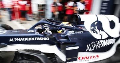 【タイム結果】F1第14戦イタリアGPフリー走行1回目