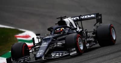 【順位結果】F1第14戦イタリアGP予選