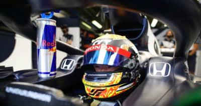 角田裕毅、タイム抹消で予選Q2進出逃す「ミスをしてしまい残念。スプリント予選で順位を上げたい」/F1第14戦