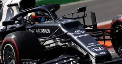 【順位結果】F1第14戦イタリアGPスプリント予選