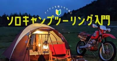 超入門!キャンツー日本縦断した女子が教えるキャンツーギアの選び方と実用例