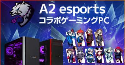 iiyama PC、ゲーミングチーム「A2 esports」とスポンサー契約&コラボPC発売