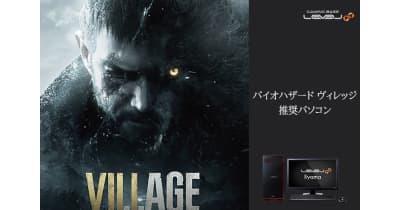 iiyama PC、Radeonグラフィックス搭載の『バイオハザード ヴィレッジ』推奨PC