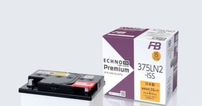 古河電池、EN規格バッテリーを刷新