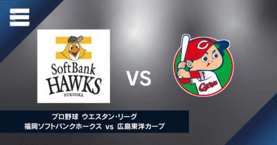 【ウエスタン・リーグ】広島が9回に逆転!羽月隆太郎選手が3本の適時打で4打点を挙げる!
