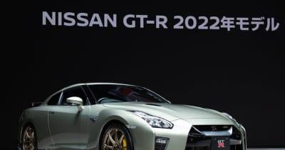 日産 GT-R2022年モデルはT-specの名がついた2つの特別仕様車を設定!  価格はいずれも1000万円超の超希少モデルだ