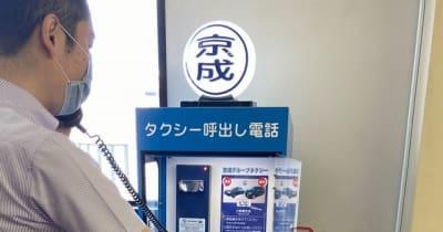 千葉県・元山駅に「タクシー呼び出し専用電話」新京成の駅で初