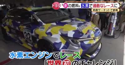 トヨタが「水素エンジン」でレースに挑む理由 章男社長「流行りの電気自動車にシフトするのは楽だが…」