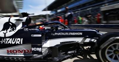 【タイム結果】F1第15戦ロシアGPフリー走行1回目