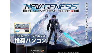 iiyama PC、「PSO2 ニュージェネシス」推奨ゲーミングPC