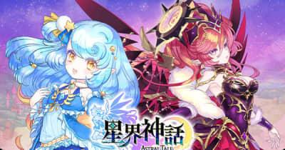 iiyama PC LEVEL∞、星界神話 -ASTRAL TALE- 推奨パソコン発売