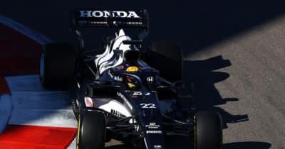 【タイム結果】F1第15戦ロシアGPフリー走行2回目