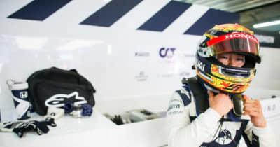 角田裕毅「グリップに苦戦しながらも、日曜に備えてしっかり走りこむことができた」F1第15戦金曜