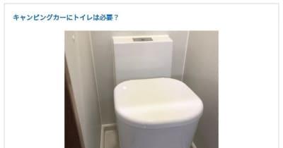 キャンピングカーにトイレは必要? 気になる疑問に答える「みんなのアンケート」提供開始