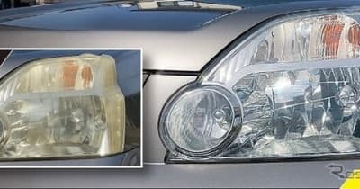 塗るだけで黄ばみ・白化を除去、ヘッドライト用クリーナー&コーティング剤