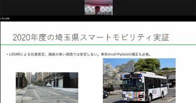 自動運転路線バス実現のカギは…埼玉工業大学と深谷観光バスが語る